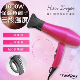 【NAKAY】大風量恆溫專業吹風機 NK-128(負離子保濕)