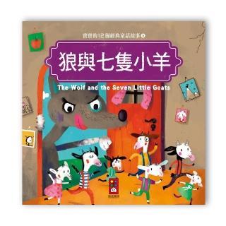 【風車圖書】寶寶的12個經典童話故事-狼與七隻小羊