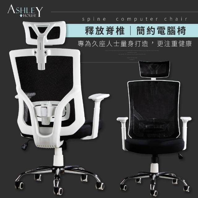 【Ashley House】柯爾三重功能舒緩脊椎人體工學電腦椅/辦公椅