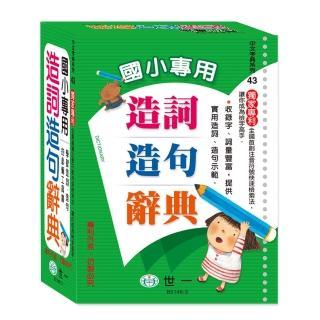 【世一】25K國小專用造詞造句辭典