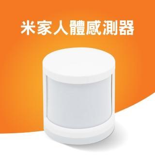 【小米】米家人體感測器