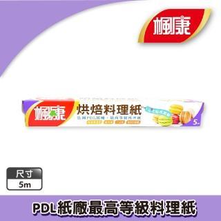 【楓康】烘焙料理紙5m(氣炸鍋/平底鍋/烤箱都適用)
