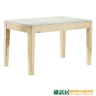 【綠活居】古利勒    時尚4.3尺雲紋石面餐桌(不含餐椅)