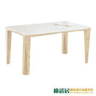 【綠活居】德古利    時尚4.7尺雲紋石面餐桌(不含餐椅)