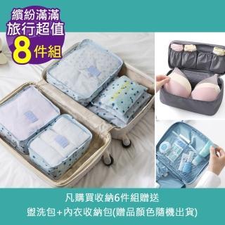 【JIDA】繽紛滿滿旅行超值8件套組(6件套組+盥洗包+內衣收納包)