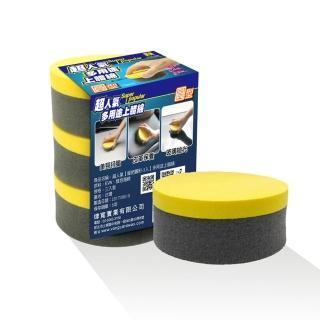 【洗車俱樂部】超 握把圓形多用途上蠟棉 J3303(美容打蠟海綿)