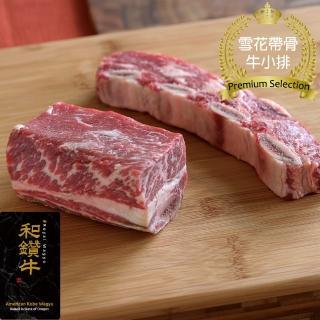 【漢克嚴選】美國產日本級和牛PRIME雪花帶骨牛小排32片組共8包(450g±10% /片生酮飲食 防彈咖啡 最佳搭配)