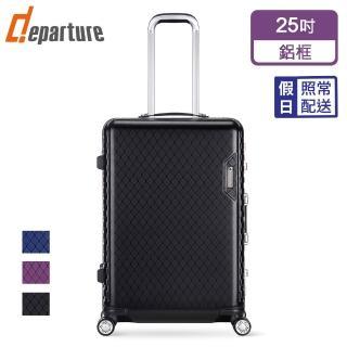 【departure 旅行趣】輕量系列 25吋 硬殼細鋁框箱/行李箱/旅行箱(3色可選)