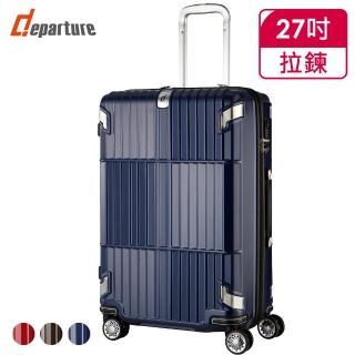 【departure 旅行趣】Sant Andrea亮面 27吋 行李箱/旅行箱(3色可選-HD502)