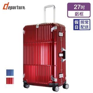 【departure 旅行趣】Pinnacle 登峰造極 27吋 硬殼細鋁框箱/行李箱/旅行箱(3色可選_HD505)