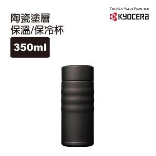 【KYOCERA 京瓷】旋蓋不銹鋼陶瓷塗層保溫保冷杯350ml(丹泉石黑)