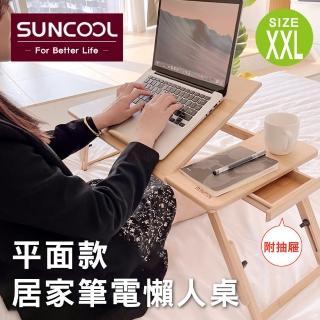 【新錸家居】升級加大款-多功能質感楠竹電腦桌(懶人桌/電腦桌/NB桌/床上桌)