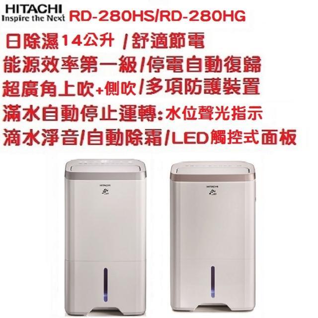 【HITACHI 日立】14公升快速乾衣除濕(RD280HS/RD280HG)