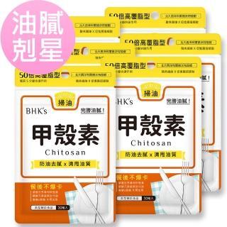 【BHK's】甲殼素膠囊-30顆/包(6包組)