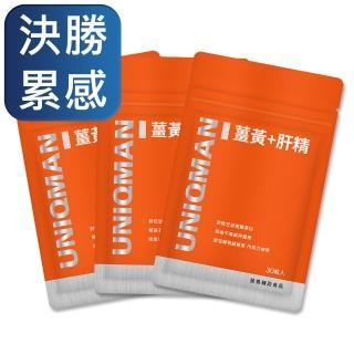 【UNIQMAN】薑黃+肝精 膠囊(30粒/袋;3袋組)