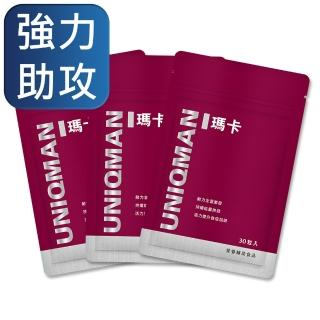 【UNIQMAN】瑪卡-30顆/袋(3袋組)