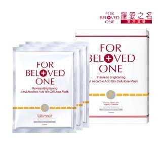 【For Beloved One 寵愛之名】白‧無瑕  乙基維他命C生物纖維面膜(3片/盒)