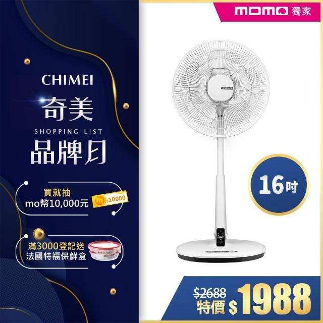 【CHIMEI 奇美】16吋微電腦限量款ECO遙控擺頭DC節能風扇電扇立扇(DF-16F500)