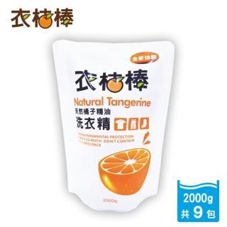 【衣桔棒】冷壓橘油洗衣精-補充包9件組(SGS 嬰兒洗衣精 手洗精)