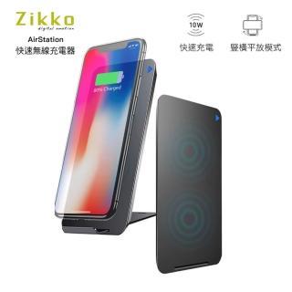 【ZIKKO】AS100無線快速充電座(支援iPhoneX/8/Plus三星 Note8/S8)