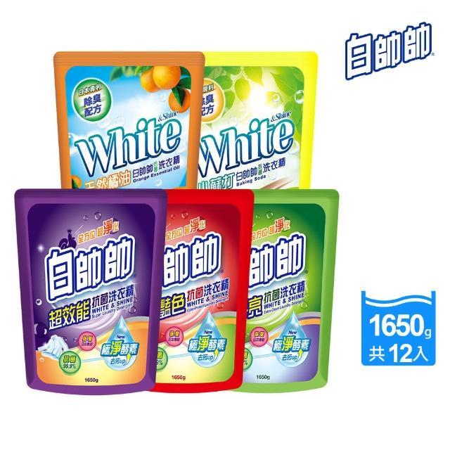 【白帥帥-買1送1】洗衣精補充包1650gX6包/箱 三款任選(超效能/超淨亮/鮮彩豔色)