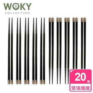 【WOKY 沃廚】宮廷式烙花抗菌玻璃纖維筷(20雙)
