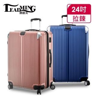 【Leadming】城市光影24吋防刮硬殼行李箱II(4色可選/不破箱新料材質)