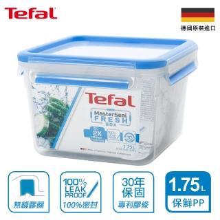 【Tefal 特福】德國EMSA原裝 無縫膠圈防漏PP保鮮盒 1.75L(30年保固)