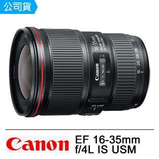【Canon】EF 16-35mm f/4L IS USM超廣角變焦鏡頭(公司貨)