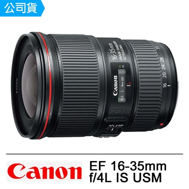 【Canon】EF 16-35mm f/4L IS USM超廣角變焦鏡頭(公司貨)
