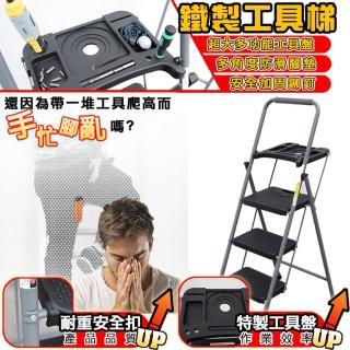 【U-CART】三階鐵製摺疊工具盤家用梯