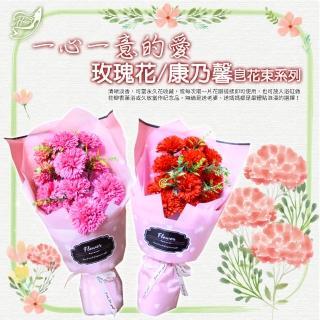 【Effect】一心一意的愛皂花束系列(康乃馨/玫瑰花)