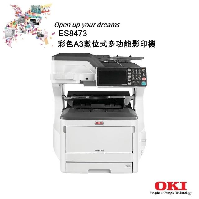 【OKI_LED A3彩色雷射複合機】ES8473(印表機)