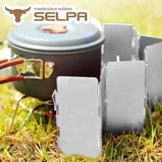 【SELPA】九片輕量鋁合金擋風板附收納袋(銀色)