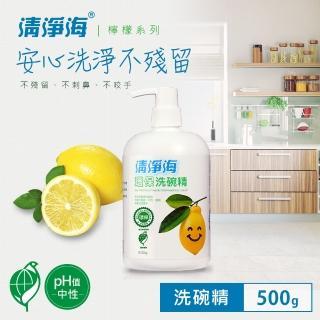 【清淨海】檸檬系列環保洗碗精