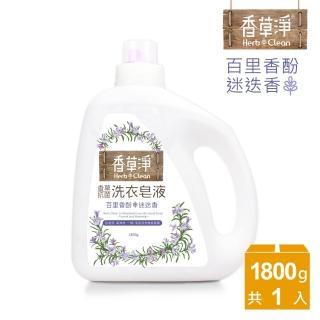 抑菌力99.9%【清淨海】香草淨系列環保抗菌洗衣皂液-百里香酚+迷迭香 1800g