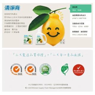 【清淨海】檸檬系列環保洗衣精2+6組合(1800gx2+1500gx6)