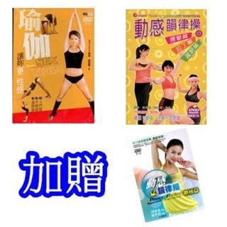 【讓你更性感的】瑜珈與韻律操DVD組(國際上最風靡、最受推崇的健身、修身方式)