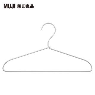 【MUJI 無印良品】鋁製衣架/3支組/寬33cm/