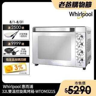 【Whirlpool惠而浦】32L不鏽鋼雙溫控旋風烤箱(WTOM321S)