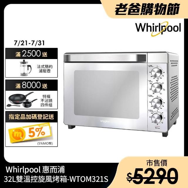 【Whirlpool 惠而浦】32公升不鏽鋼機械式烤箱(WTOM321S)