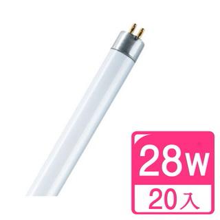 【Osram 歐司朗】28瓦 T5燈管 FH28W-20入(晝光/冷光/黃光)