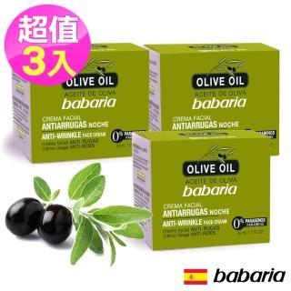 【西班牙babaria】橄欖抗皺面霜50ml(超值三入)