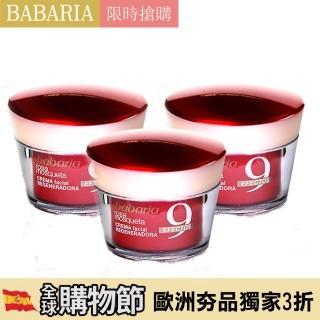 【西班牙babaria】9效麝香玫瑰活膚精華面霜50ml(超值三入)