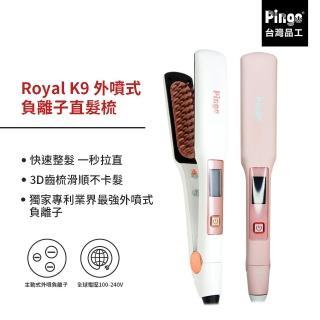 【Pingo台灣品工】Royal K9 外噴式負離子直髮梳(直髮夾)