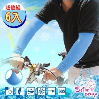 【S LINE BODY】冰玉礦石極涼感袖套(6雙組)