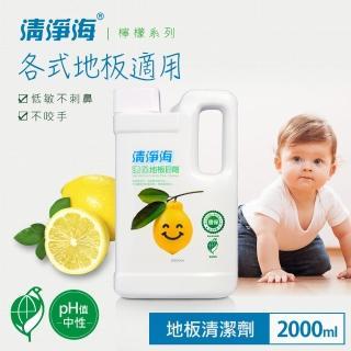 【清淨海】檸檬系列環保地板清潔劑 2000ml(超濃縮潔淨抗菌配方)