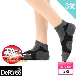 【蒂巴蕾】Sporty Girl 女運動機能健走棉襪(3入)
