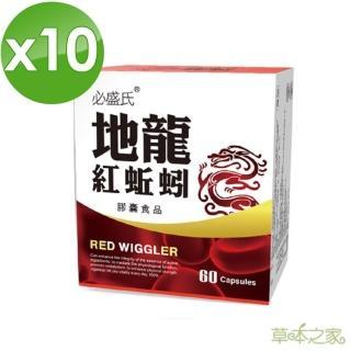 【草本之家】地龍紅蚯蚓酵素60粒X10盒(蚯蚓激脢、 L-精胺酸、丹參、紅景天)