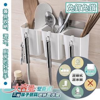 ~家適帝~大容量壁掛式三格筷子餐具收納瀝水架 筷籠